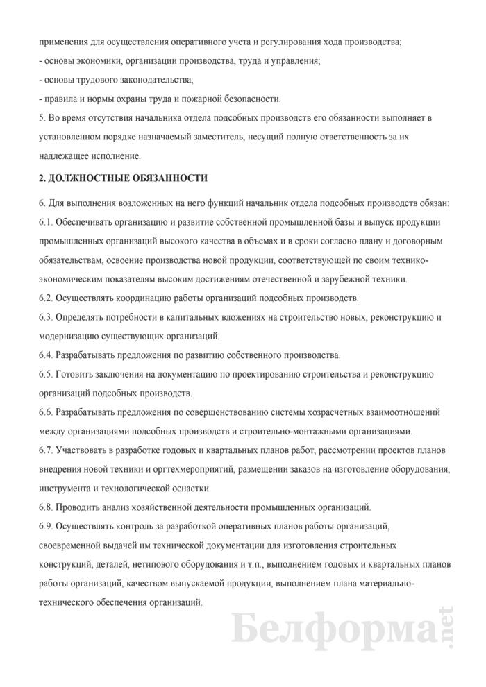 Должностная инструкция начальнику отдела подсобных производств. Страница 2