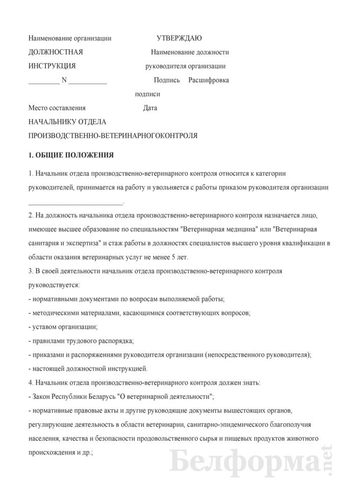 Должностная инструкция начальнику отдела производственно-ветеринарного контроля. Страница 1