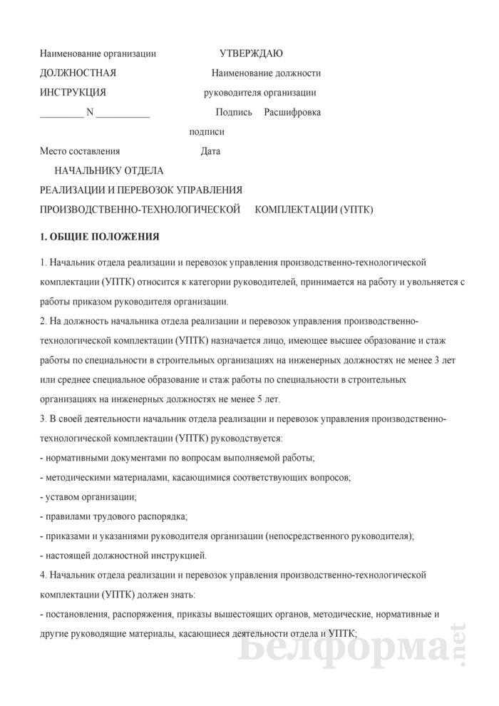Должностная инструкция начальнику отдела реализации и перевозок управления производственно-технологической комплектации (УПТК). Страница 1