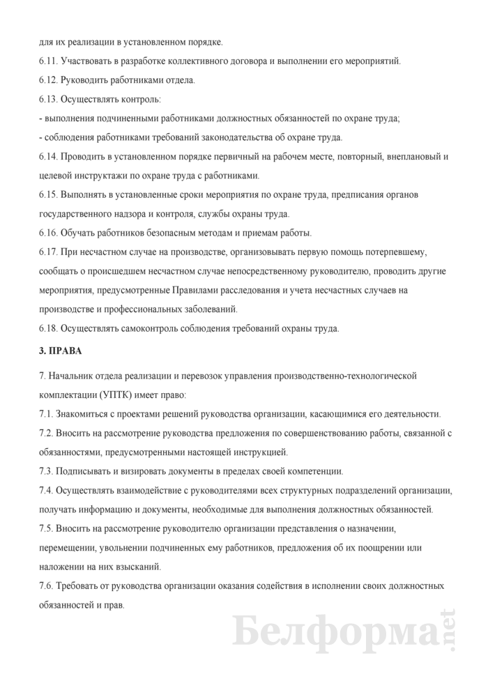Должностная инструкция начальнику отдела реализации и перевозок управления производственно-технологической комплектации (УПТК). Страница 3