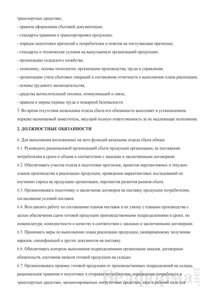 Должностная инструкция начальнику отдела сбыта. Страница 2