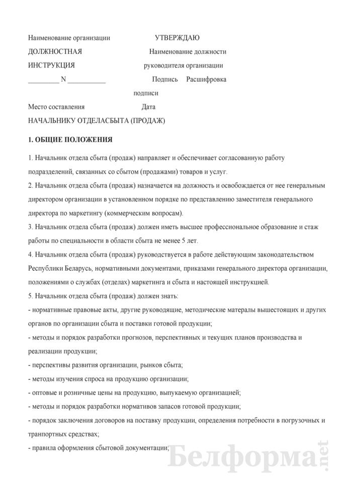 Должностная инструкция начальнику отдела сбыта (продаж). Страница 1