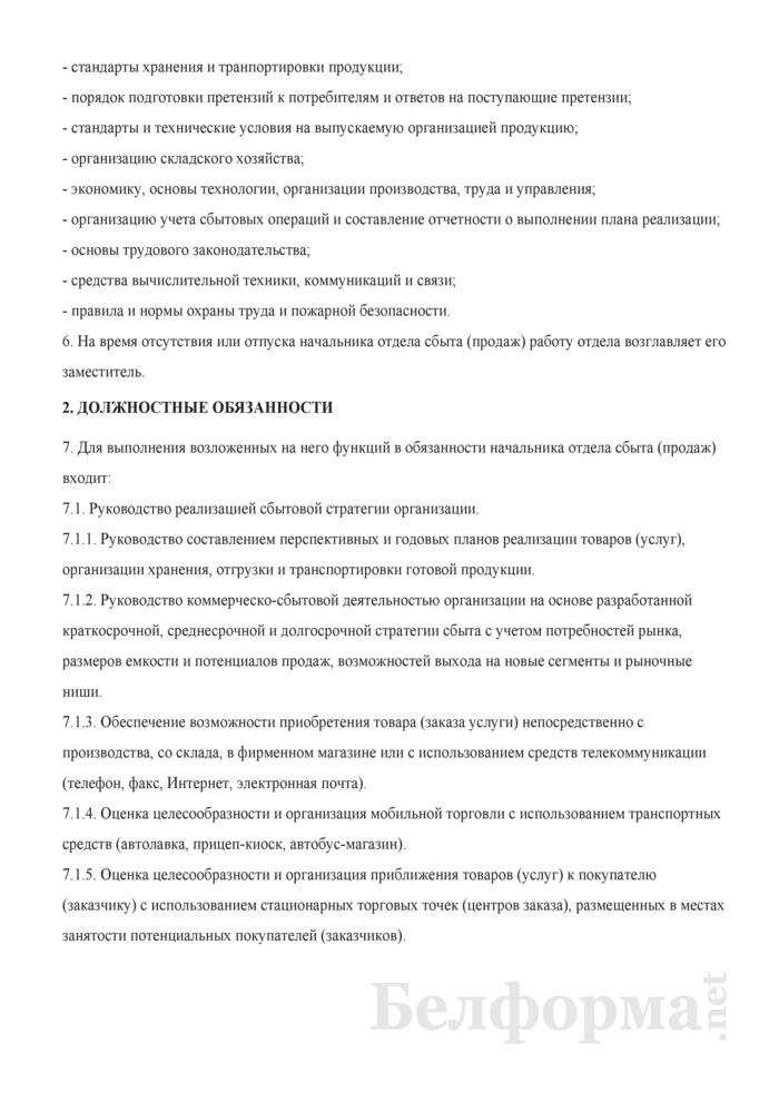 должностная инструкция начальника отдела продаж автозапчастей