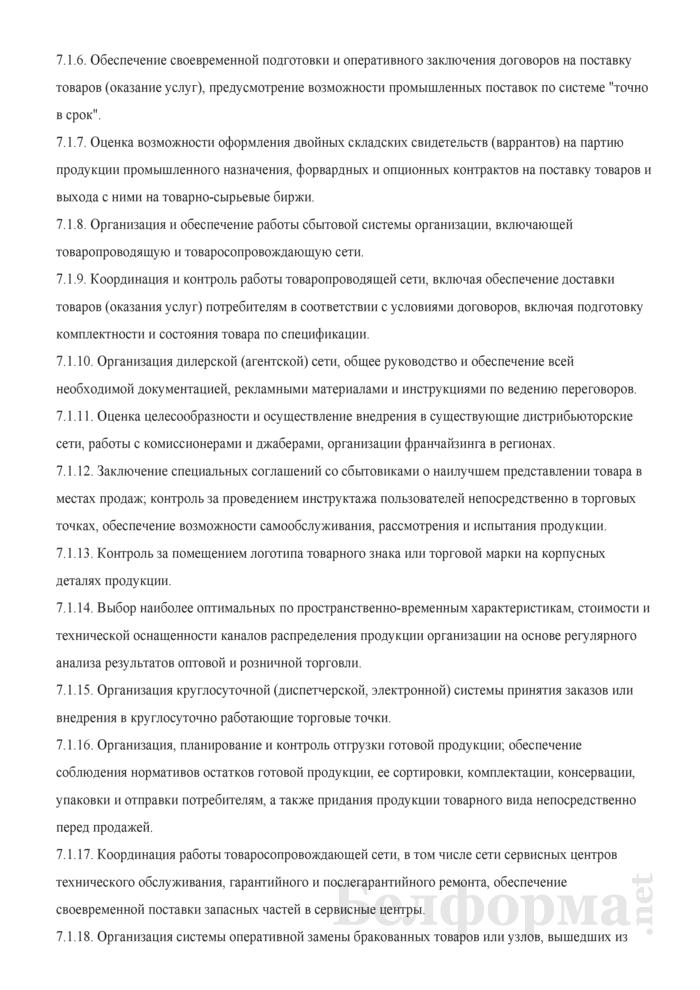 Должностная инструкция начальнику отдела сбыта (продаж). Страница 3