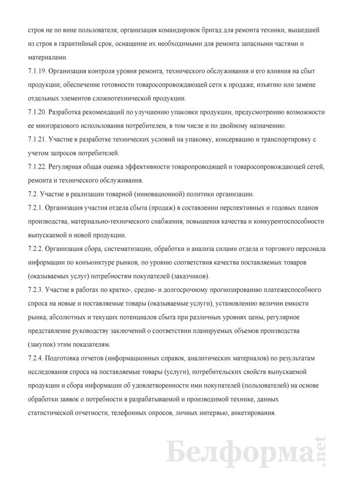 Должностная инструкция начальнику отдела сбыта (продаж). Страница 4