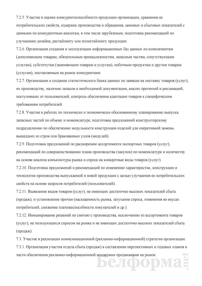 Должностная инструкция начальнику отдела сбыта (продаж). Страница 5