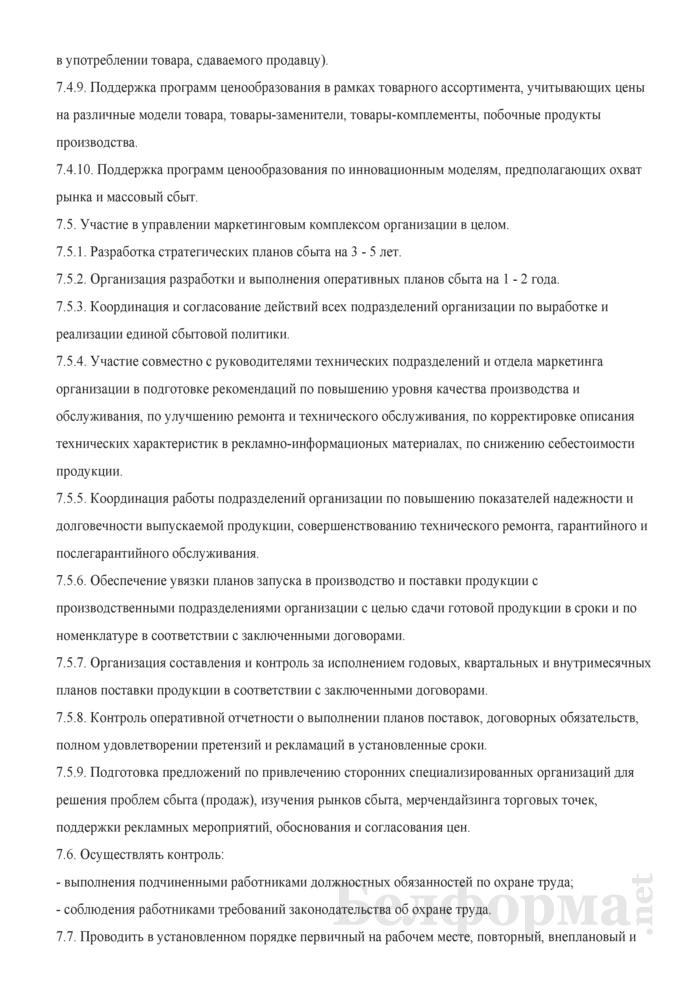 Должностная инструкция начальнику отдела сбыта (продаж). Страница 8