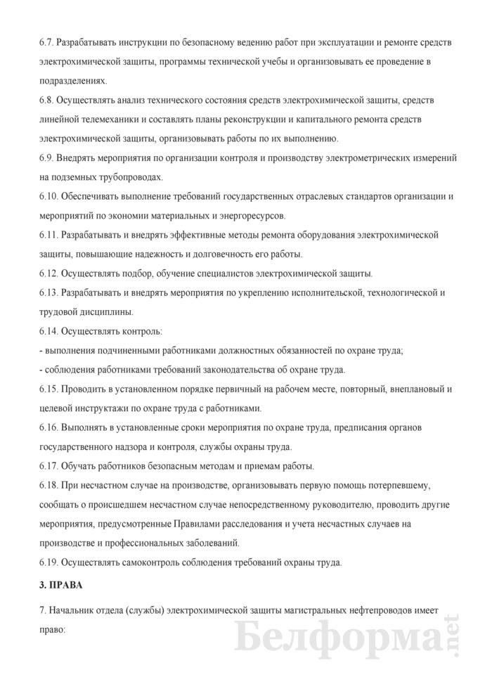 Должностная инструкция начальнику отдела (службы) электрохимической защиты магистральных нефтепроводов. Страница 3