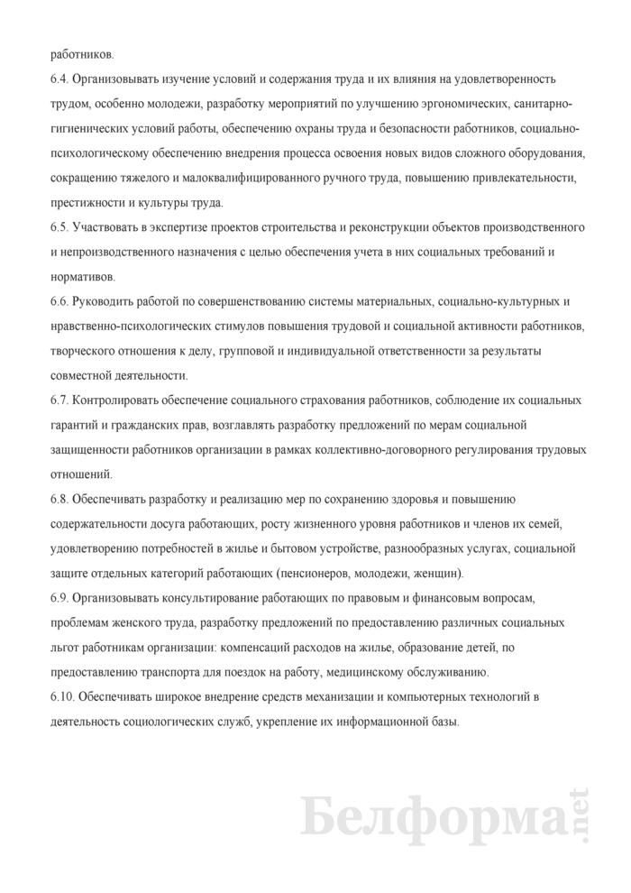 Должностная инструкция начальнику отдела социального развития. Страница 3