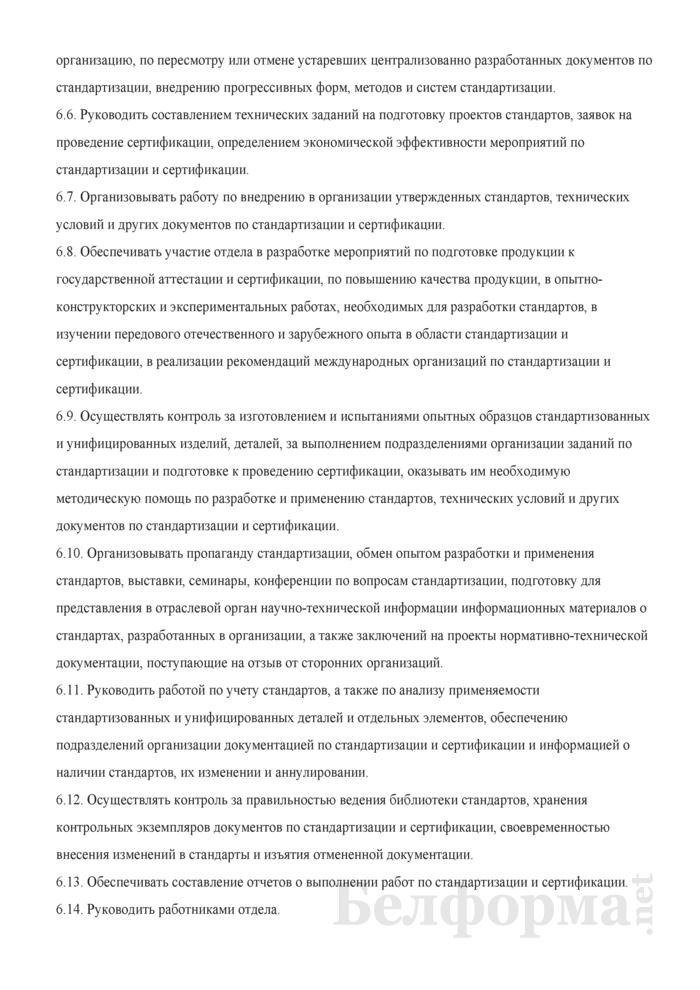 Должностная инструкция начальнику отдела стандартизации. Страница 3