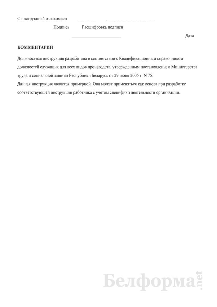 Должностная инструкция начальнику отдела стандартизации. Страница 6