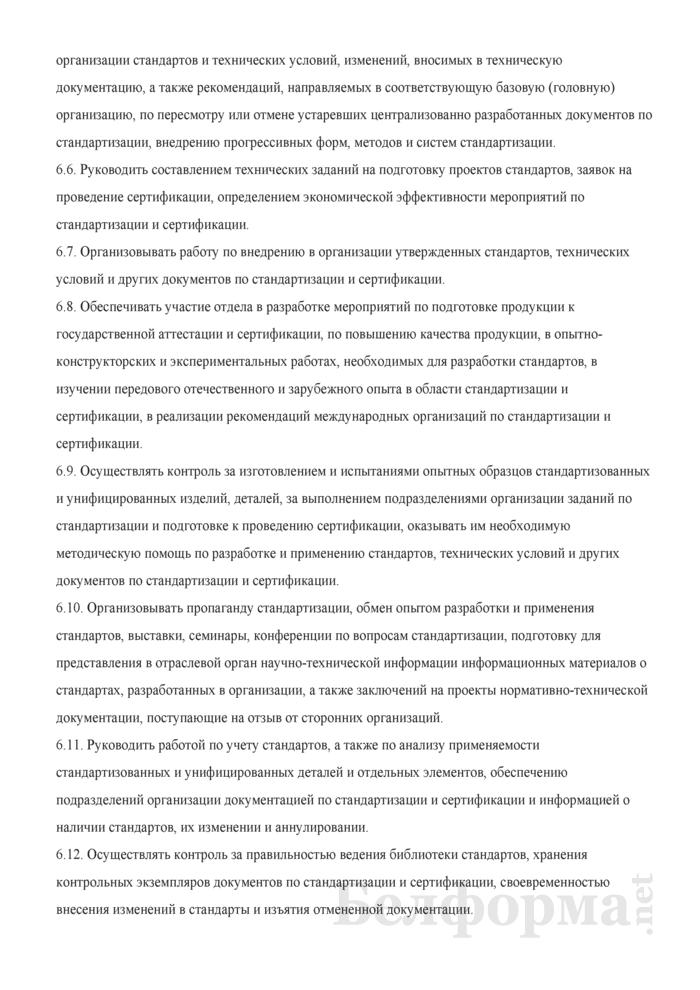 Должностная инструкция начальнику отдела стандартизации и сертификации. Страница 3