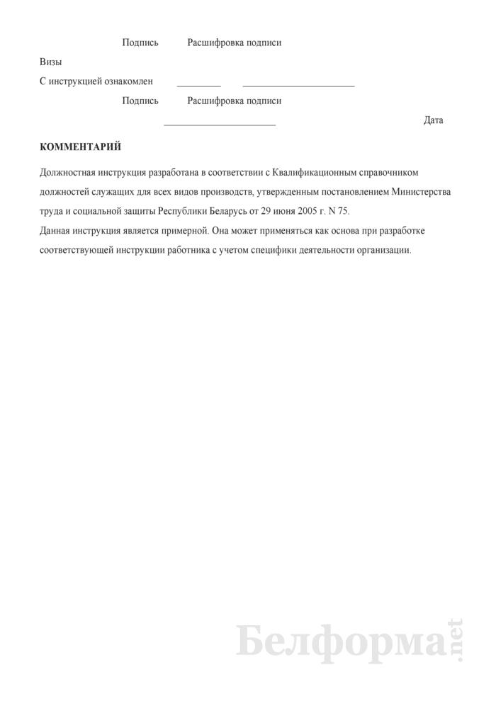 Должностная инструкция начальнику отдела стандартизации и сертификации. Страница 6
