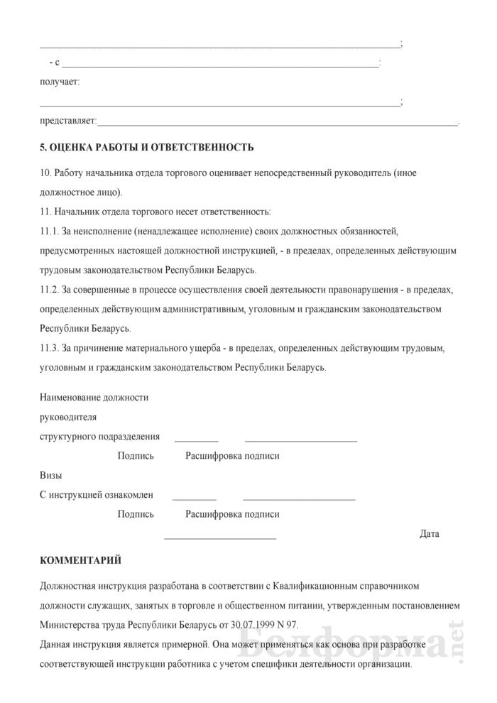 Должностная инструкция начальнику отдела торгового. Страница 4