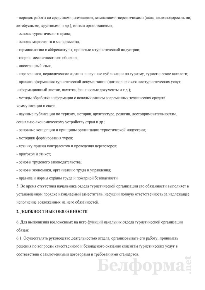 Должностная инструкция начальнику отдела туристической организации. Страница 2