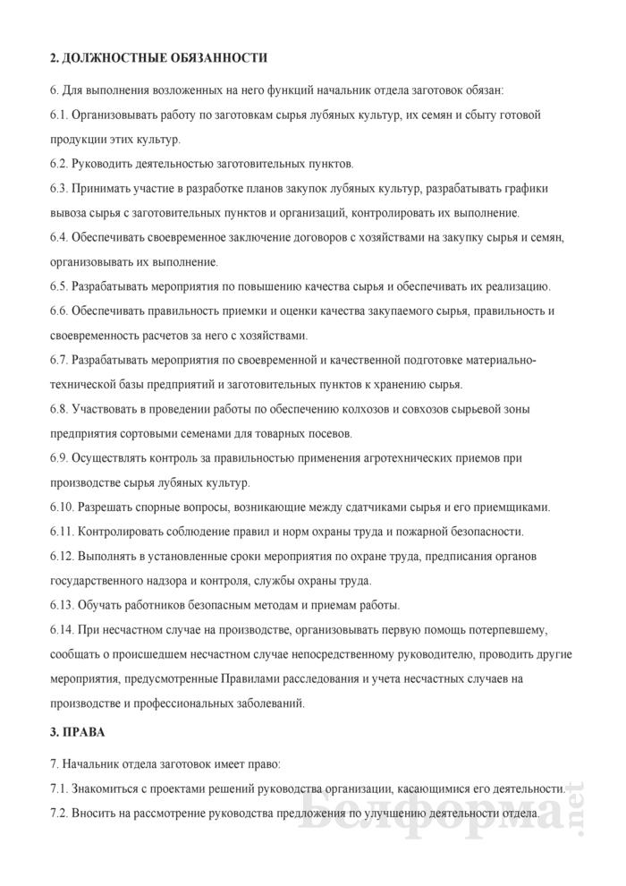 Должностная инструкция начальнику отдела заготовок. Страница 2