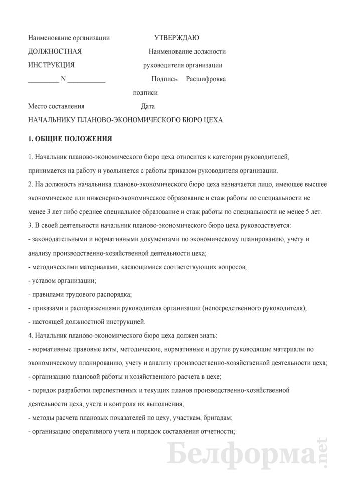 Должностная инструкция начальнику планово-экономического бюро цеха. Страница 1