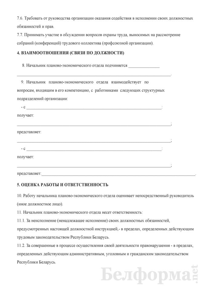 Должностная инструкция начальнику планово-экономического отдела. Страница 5