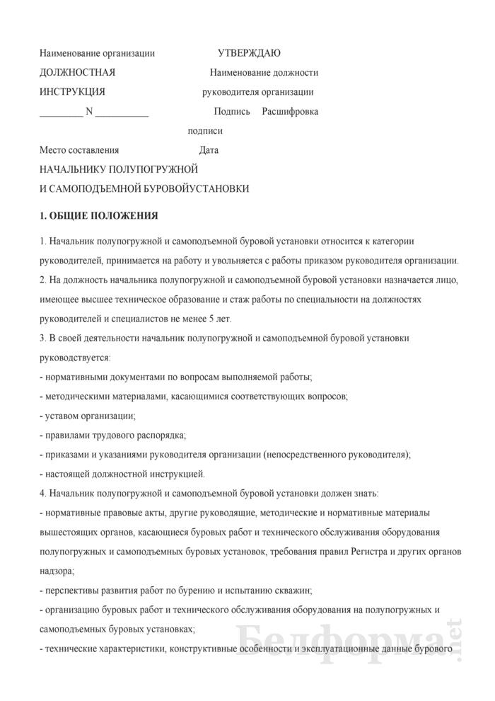 Должностная инструкция начальнику полупогружной и самоподъемной буровой установки. Страница 1