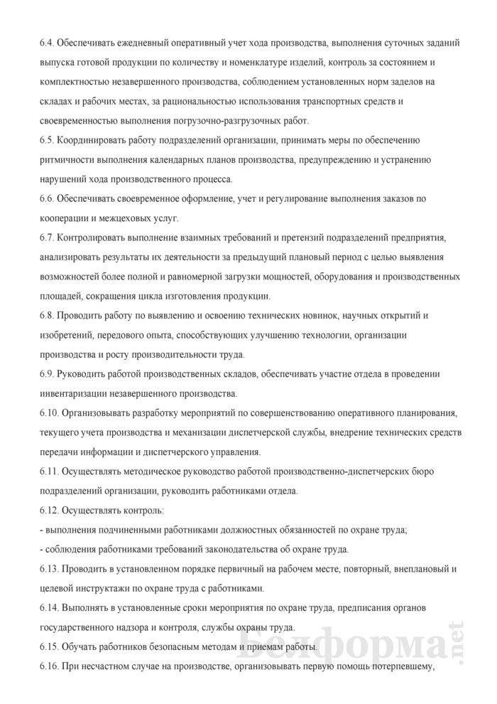 Должностная инструкция начальнику производства (производственного отдела). Страница 3