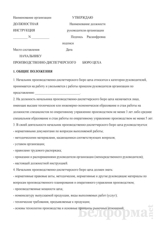 Должностная инструкция начальнику производственно-диспетчерского бюро цеха. Страница 1
