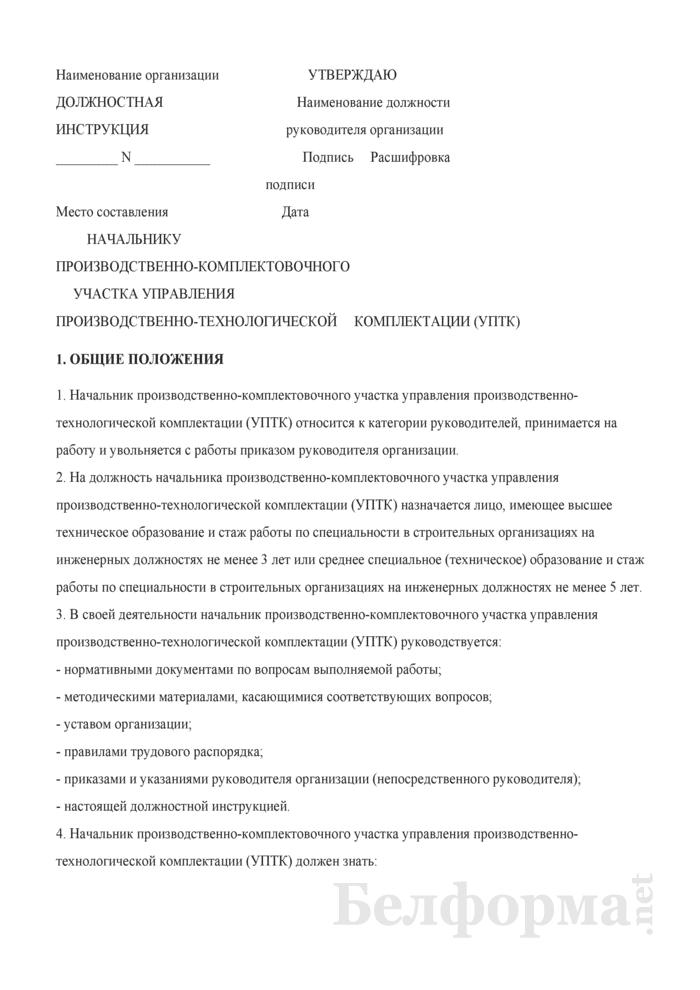 Должностная инструкция начальнику производственно-комплектовочного участка управления производственно-технологической комплектации (УПТК). Страница 1