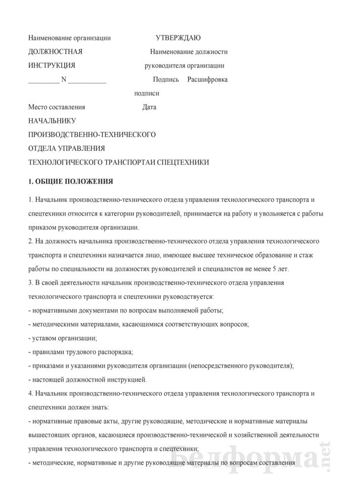 Должностная инструкция начальнику производственно-технического отдела управления технологического транспорта и спецтехники. Страница 1