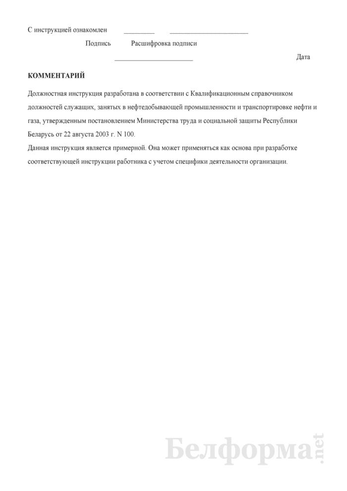 Должностная инструкция начальнику производственно-технического отдела управления технологического транспорта и спецтехники. Страница 6