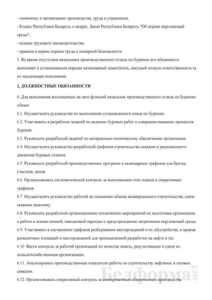 Должностная инструкция начальнику производственного отдела по бурению. Страница 2