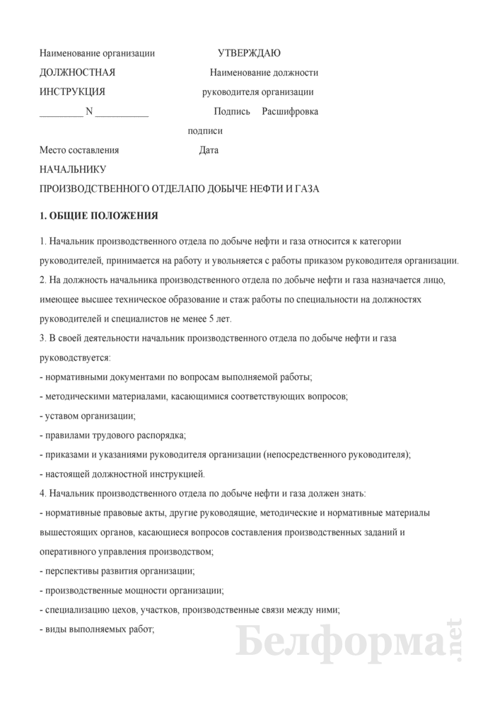 Должностная инструкция начальнику производственного отдела по добыче нефти и газа. Страница 1