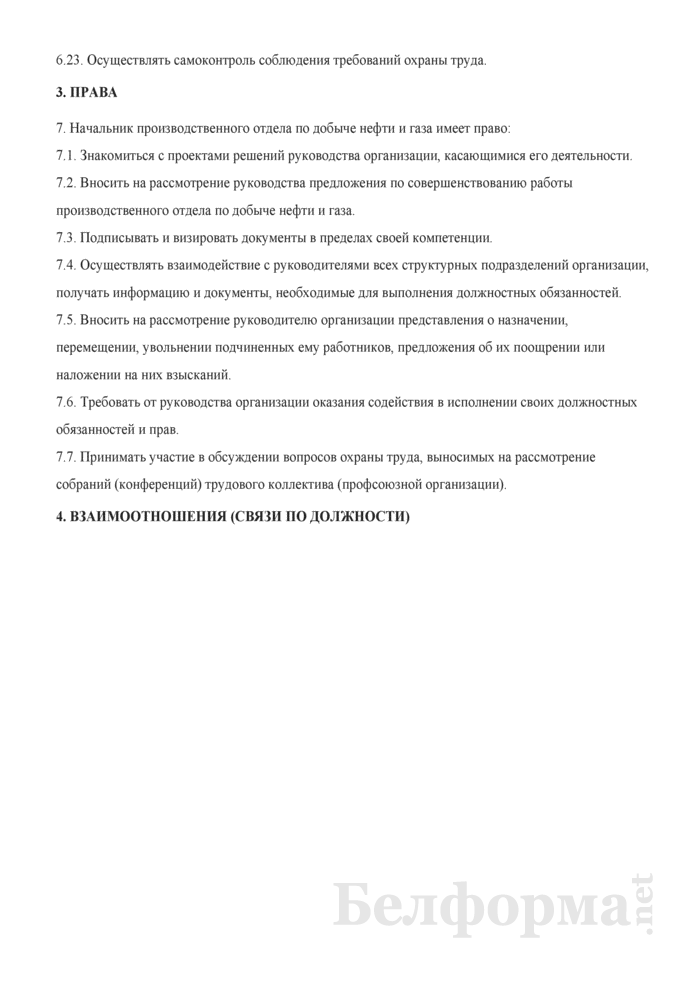 Должностная инструкция начальнику производственного отдела по добыче нефти и газа. Страница 4