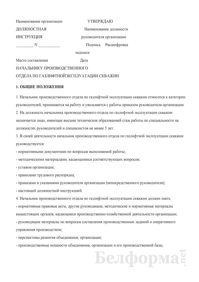 Должностная инструкция начальнику производственного отдела по газлифтной эксплуатации скважин. Страница 1