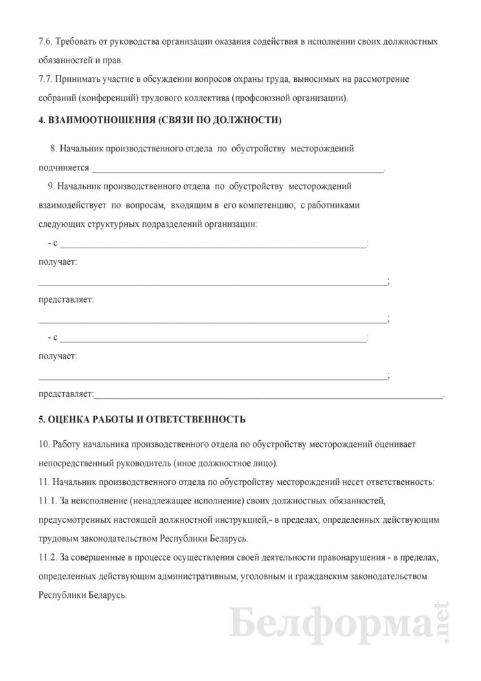 Должностная инструкция начальнику производственного отдела по обустройству месторождений. Страница 4