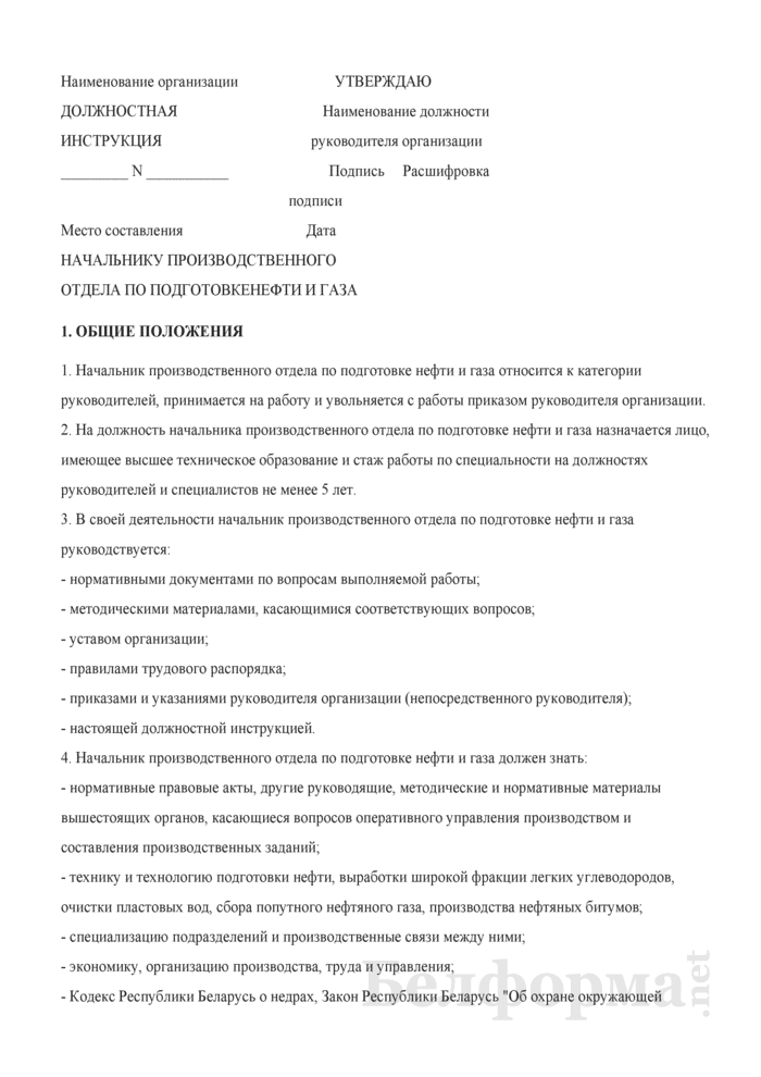 Должностная инструкция начальнику производственного отдела по подготовке нефти и газа. Страница 1