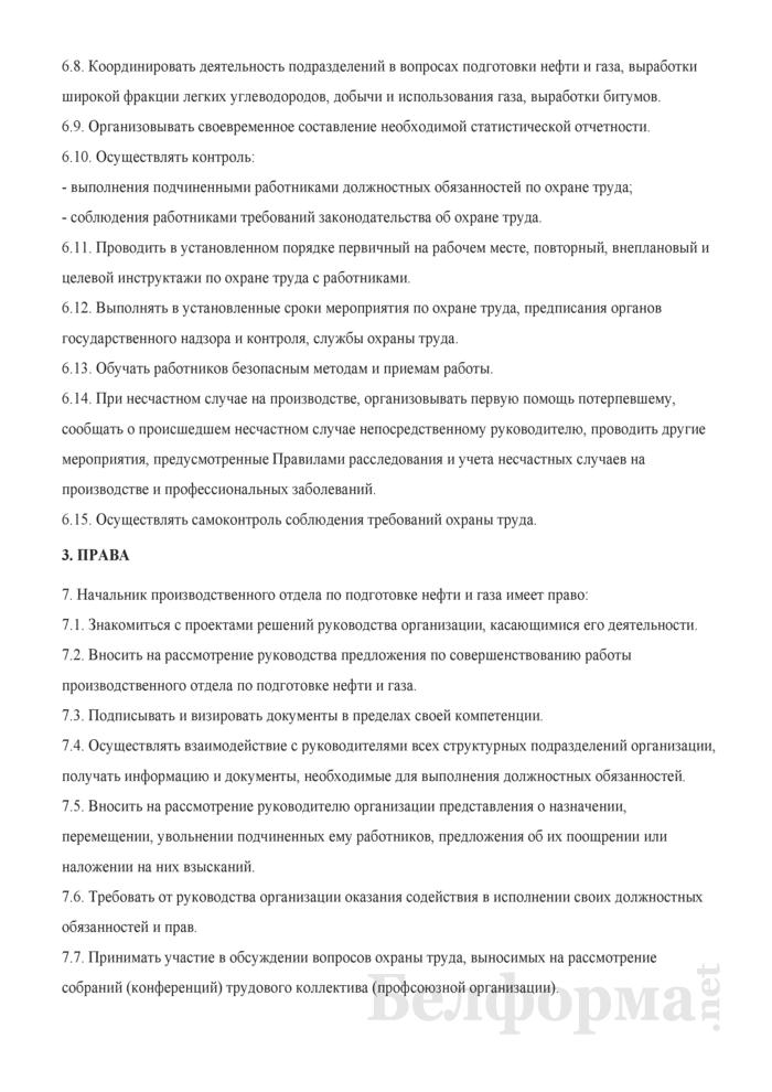 Должностная инструкция начальнику производственного отдела по подготовке нефти и газа. Страница 3