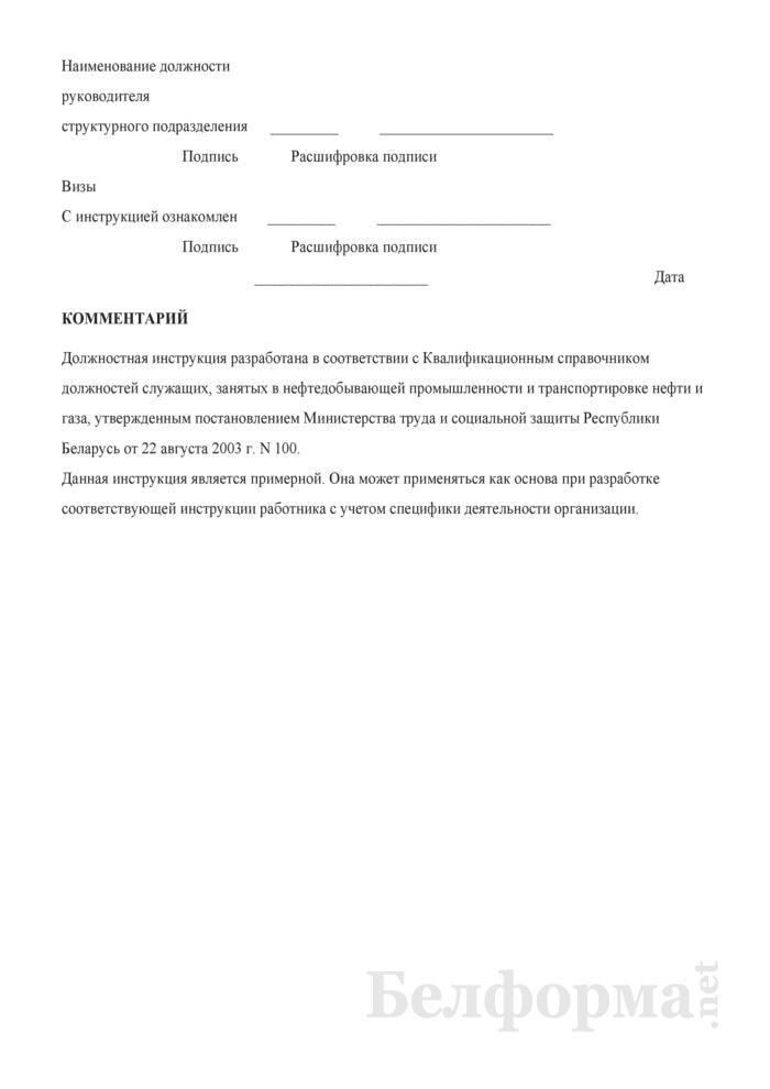 Должностная инструкция начальнику производственного отдела по подготовке нефти и газа. Страница 5