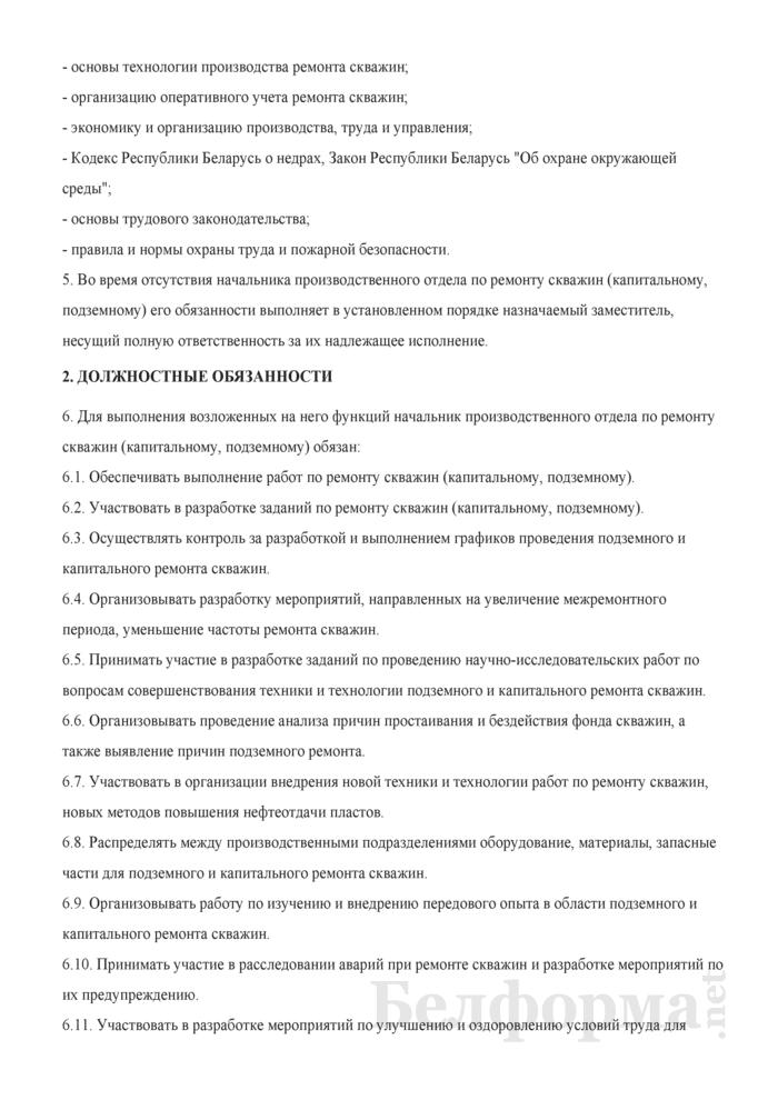 Должностная инструкция начальнику производственного отдела по ремонту скважин (капитальному, подземному). Страница 2