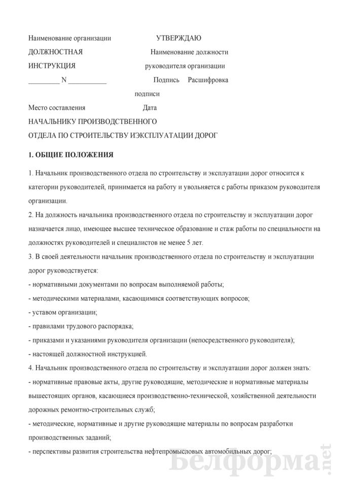 Должностная инструкция начальнику производственного отдела по строительству и эксплуатации дорог. Страница 1