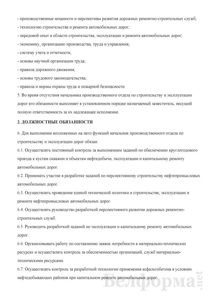 Должностная инструкция начальнику производственного отдела по строительству и эксплуатации дорог. Страница 2