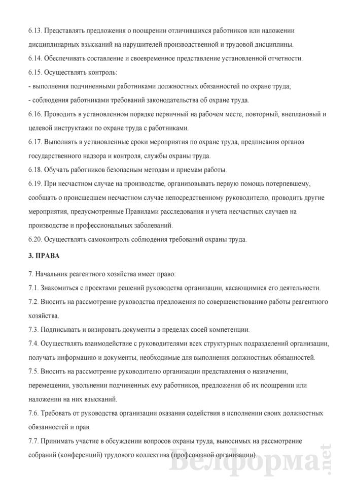 Должностная инструкция начальнику реагентного хозяйства. Страница 3