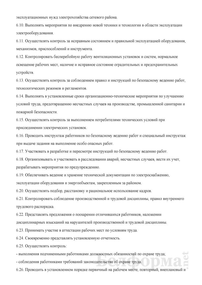 Должностная инструкция начальнику сетевого района. Страница 3