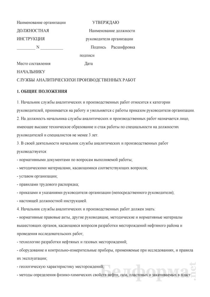 Должностная инструкция начальнику службы аналитических и производственных работ. Страница 1