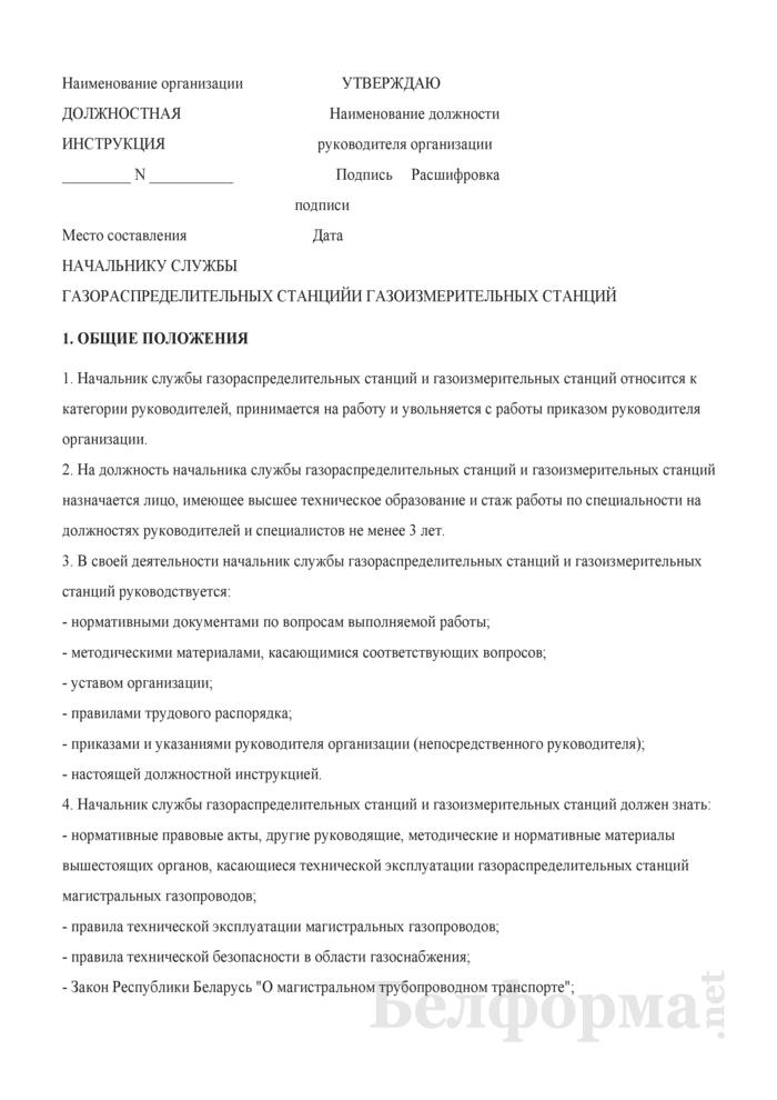 Должностная инструкция начальнику службы газораспределительных станций и газоизмерительных станций. Страница 1
