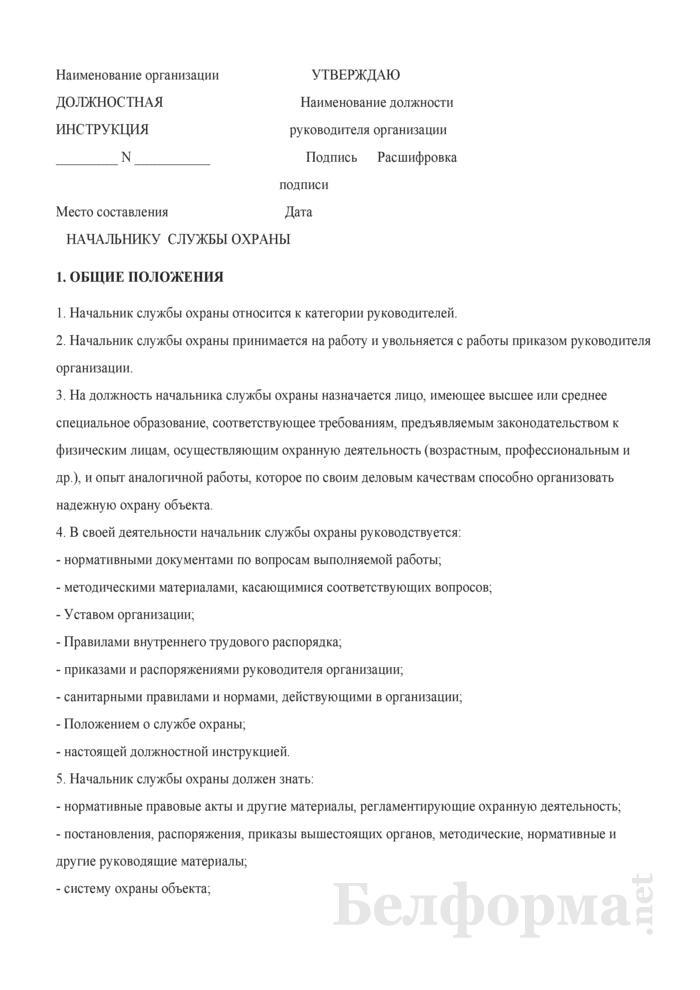 Должностная инструкция начальнику службы охраны. Страница 1