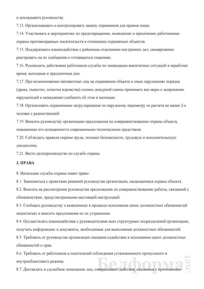 Должностная инструкция начальнику службы охраны. Страница 3
