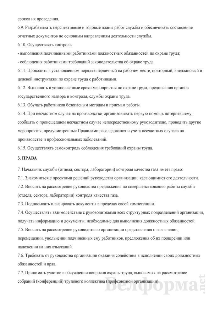 Должностная инструкция начальнику службы (отдела, сектора, лаборатории) контроля качества газа. Страница 3