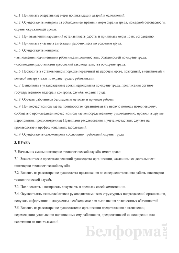 Должностная инструкция начальнику смены инженерно-технологической службы. Страница 3