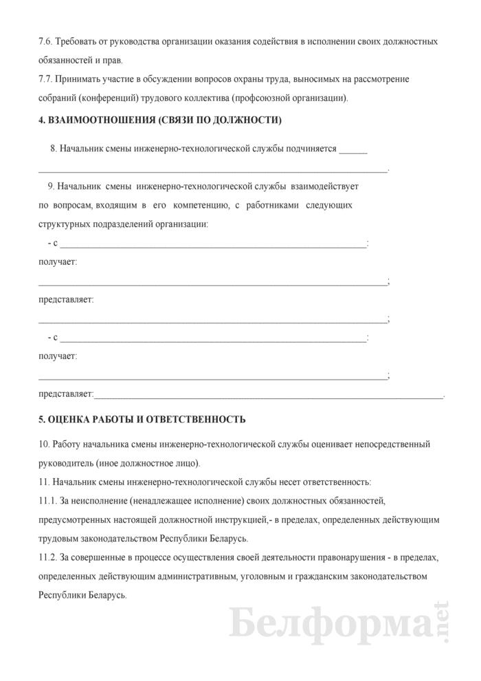 Должностная инструкция начальнику смены инженерно-технологической службы. Страница 4