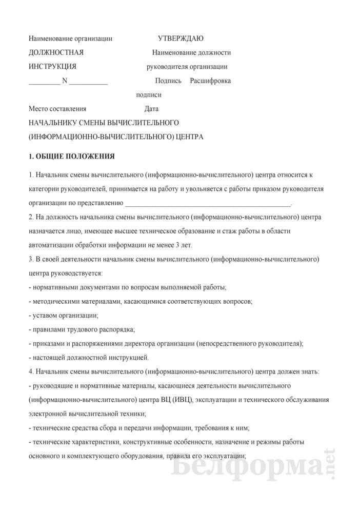Должностная инструкция начальнику смены вычислительного (информационно-вычислительного) центра. Страница 1
