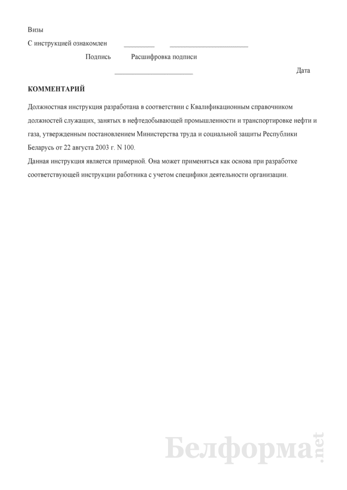 Должностная инструкция начальнику стационарной платформы. Страница 5